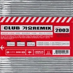 Club 가요 Remix 2003 [2CD]