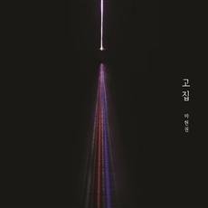 마현권 1집 - 고집 분홍씬