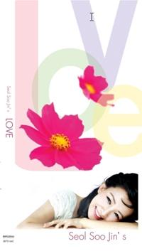 설수진 (Seol Soo Jin)의 러브 (Love)  [3CD]