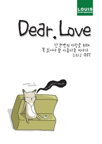 Dear Love O.S.T. [시집 + CD] - 단 한번의 사랑을 위해 꼭 읽어야 할 아름다운 이야기 그리고 OST
