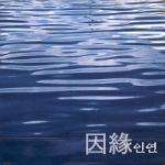 인연 (因緣) Kiss Ent. PJT Album : 김현성, 샤크라, 캔, 김지현 등