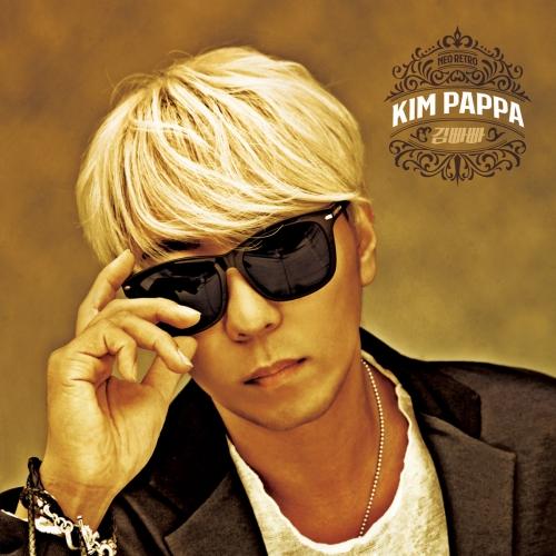 김팝파 - 미니 1집 : 사랑을 했다