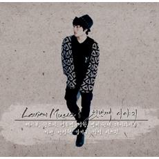MC 한새 (MC haNsAi), 데이라이트 (Daylight), 제이큐 (JQ) - Loview Music : 첫 번째 이야기