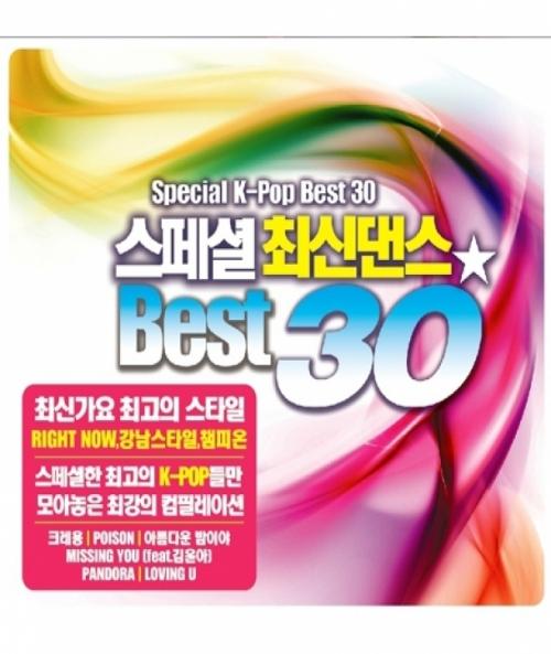 스페셜 최신 댄스 BEST 30 (Special K-Pop Best 30) <2 FOR 1> : Right Now, 강남스타일, 크레용, 챔피온, 아름다운 밤이야, Like This, 등 [스페셜한 최고의 K-POP들만 모아놓은 최강의 컴필레이션] [2CD]