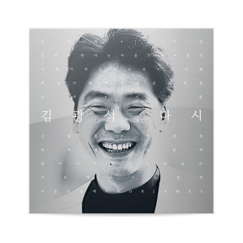 김광석 - 김광석, 다시 [LP]