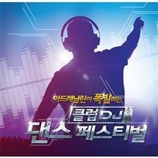 여러 아티스트 (Various Artists) - 아드레날린이 폭발하는 클럽 DJ 댄스 페스티벌 [2CD]