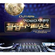 여러 아티스트 (Various Artists) - DJ가 추천하는 7080 시네마 클럽나이트댄스 [2CD]